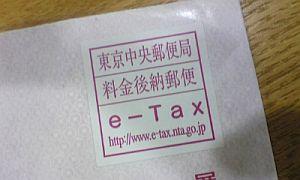電子申告・納税等に係る利用者識別番号等の通知書