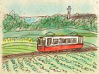 あしたのんき『鈍行列車』