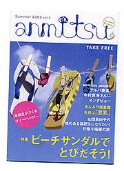 『anmitsu』5号 表紙