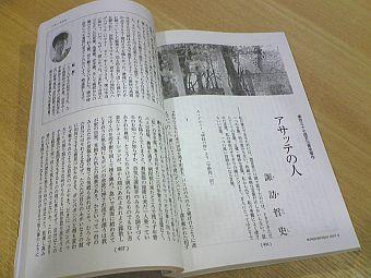 『文藝春秋』2007年9月号