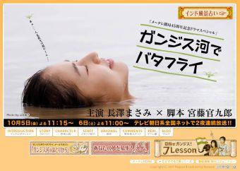『ガンジス河でバタフライ』公式サイト