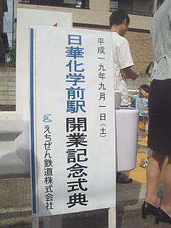 echitetsu_20070901_00.jpg