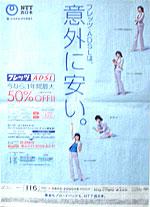 NTT西日本 2005.6.1付 新聞広告