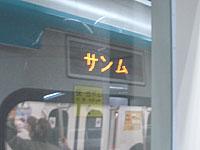 地下鉄車両の行先標