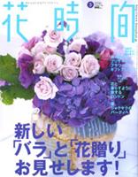 『花時間』2005.5月号