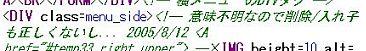 福井市ウェブサイトのHTMLソース