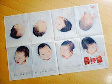 『一太郎2007』発売告知広告