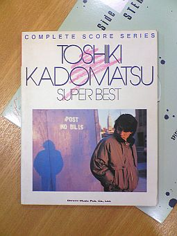 『TOSHIKI KADOMATSU SUPER BEST』