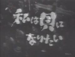 『私は貝になりたい』(1958年版)