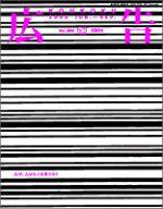 『広告』2005年6・9月号合併号表紙