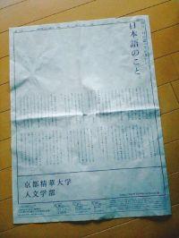 京都精華大学新聞広告