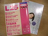 『L25』表紙