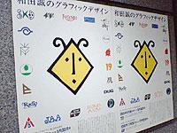 『和田誠のグラフィックデザイン』ポスター
