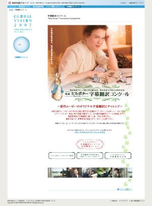 『ミス・ポター』字幕翻訳コンクール