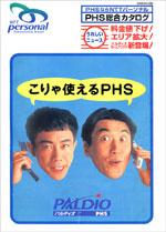 NTTパーソナル カタログ
