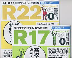 『R17』『R22』表紙