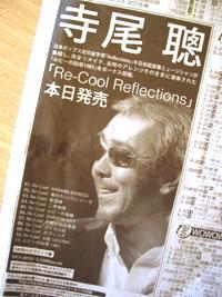 寺尾聰『Re-Cool Reflections』広告