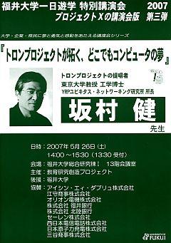 坂村健氏講演会リーフレット