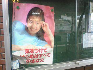 吉野紗香の防火ポスター