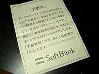 ソフトバンクモバイルの新聞広告