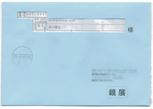 支払調書専用封筒