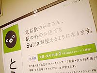 Suica告知ポスター
