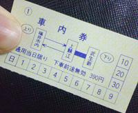 武生新行きの切符