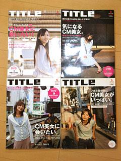 『TITLE』誌表紙