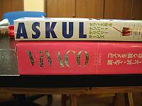 『ViVACO』とASKULのカタログを比較