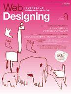 『Web Designing』2005.9月号