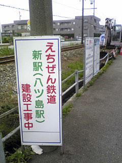 八ツ島駅工事告知看板