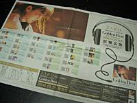 ZARDベスト盤新聞広告