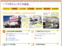ドコモショップ二の宮店・大野店・勝山店 オフィシャルサイト/CL:マルツ電波 DR・ME:森川徹志(カウベル・コーポレーション) D・I:佐々木智子(カウベル・コーポレーション) ※既存のサイトにWordPressを組み込んで再構築