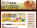 米パン倶楽部 オフィシャルサイト/CL:アジチファーム DR:ジェイエイプリント W:齊藤理子(カウベル・コーポレーション) WD:ジェイエイプリント