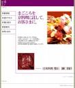 鎌仁別荘 オフィシャルサイト/CL:鎌仁別荘 E,W,WD,ME:森川徹志(カウベル・コーポレーション) P:梅林俊也(asure)