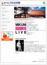 みくに文化未来館 オフィシャルサイト/CL:坂井市三国町文化振興事業団 E,W,WD,ME:森川徹志(カウベル・コーポレーション) ※WordPressにて構築