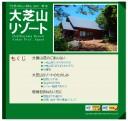大芝山リゾート オフィシャルサイト/CL:セーゴーリゾート福井 E,W,WD,ME:森川徹志(カウベル・コーポレーション) P:梅林俊也(asure)