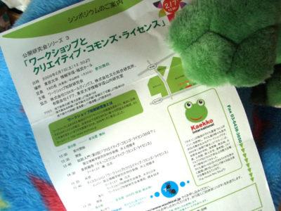 『かえっこバザール』の藤浩志さんも参加されますヨ