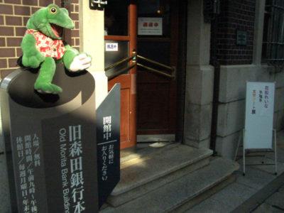 久しぶりにやってきた気がしないでもない旧森田銀行本店