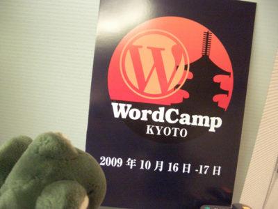 待ちに待ったWordCampの始まりです!