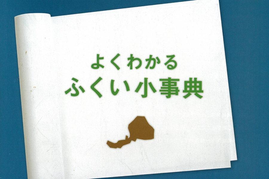 小冊子・企画編集『よくわかる ふくい小事典』