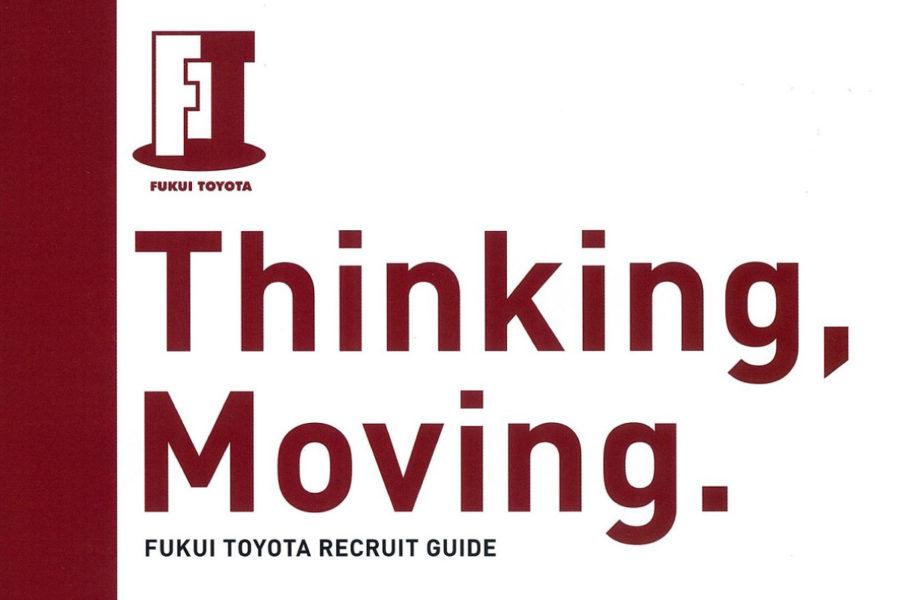 学生求人向けパンフレット 福井トヨタ自動車株式会社様『リクルートガイド』