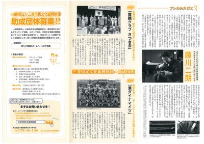 2013yuurakusaisai_naka