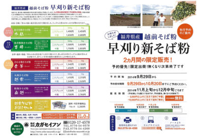 2014kagaseifun_shinsobako
