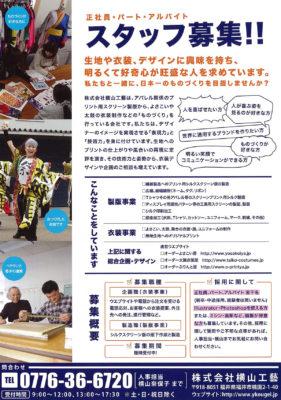 2014yokoyamakogei_sutaffbosyu