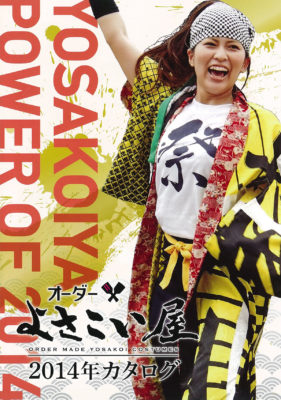 2014yosakoiya_katalog