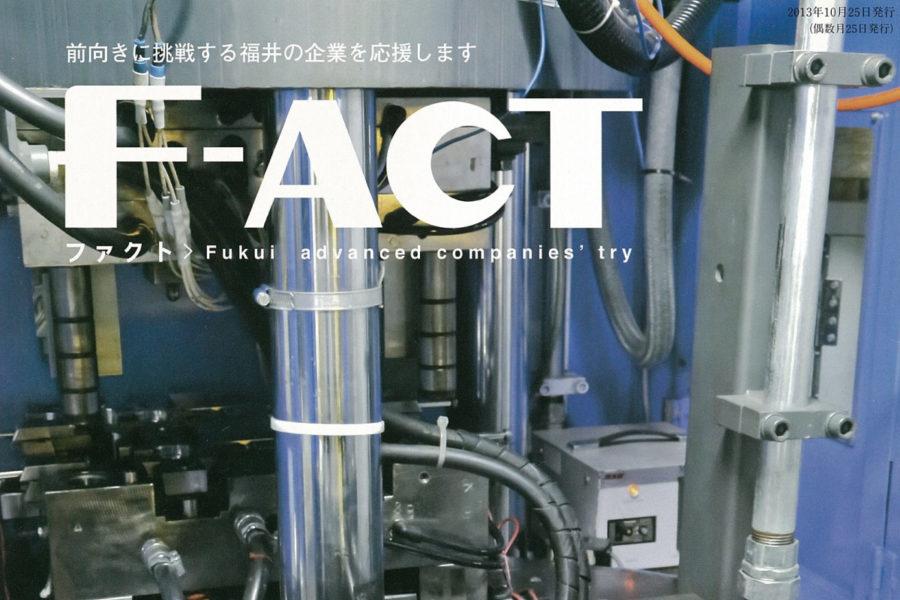 取材『F-ACT』企業・社長取材
