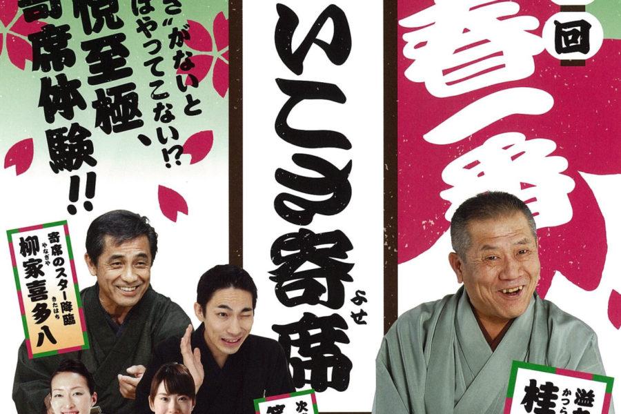 チラシ&ポスター『福井芸術・文化フォーラム いこさ寄席』2015年