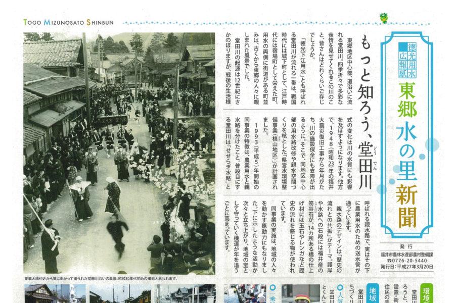 取材『東郷水の里新聞』