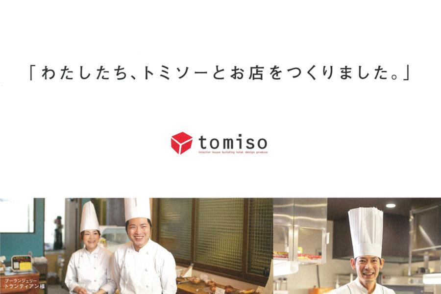 取材『トミソ―』店舗設計案内パンフレット